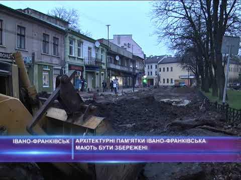 Архітектурні пам'ятки Івано-Франківська мають бути збережені