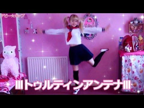 【アビーポップ】lllトゥルティンアンテナlll【踊ってみた】