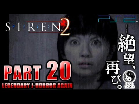 #20【SIREN2】太田ともえの死の真相、髪飾りの行方 / 終了条件2「幻視」【癒され実況プレイ】