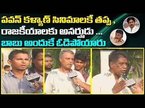 Tirupati Public Opinion Over YS Jagan Victory And Pawan Kalyan, Chandrababu Defeat | Public Point