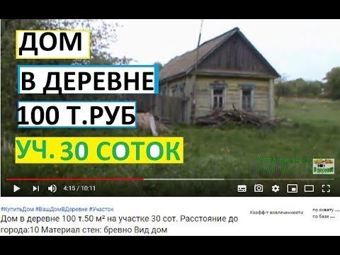 Как Купить ДОМ В ДЕРЕВНЕ за 100 тыс. Руб. обзор дома