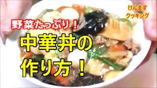 僕の動画の1番人気の中華丼の作り方間違えて削除してしまったので再度...