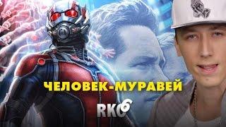 """""""Rap Кинообзор 6"""" — Человек-муравей"""