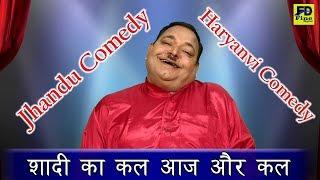 JHANDU COMEDY - शादी का कल आज और कल || HARYANVI COMEDY VIDEO (NEW)
