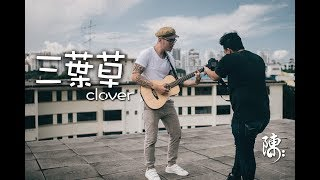 陳志明 NELSON【三葉草】Clover Official Music Video HD
