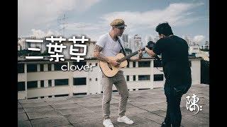 陳志明 NELSON【三葉草】Clover Official Music Video HD