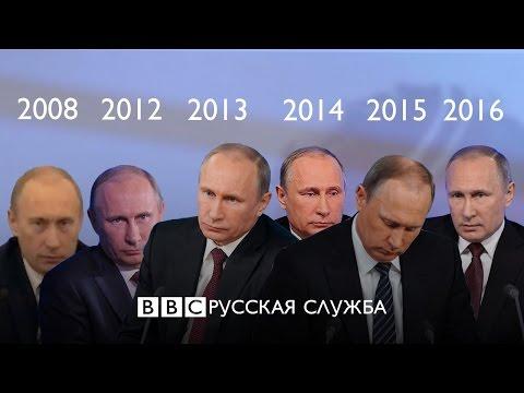 Интересные и смешные моменты с пресс-конференций Путина