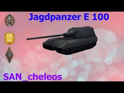 видео: jagdpanzer e 100 карает! world of tanks,Мастер!