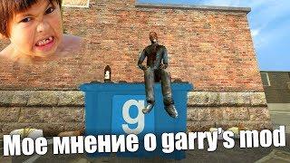 GARRY'S MOD - ПОМОЙКА