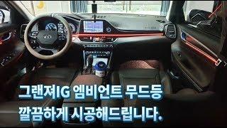 [찰스닷컴] 그랜져IG 엠비언트 무드등 시공영상 010-4493-3363