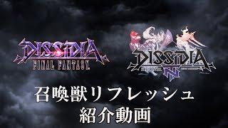 DISSIDIA FINAL FANTASY 召喚獣リフレッシュ動画
