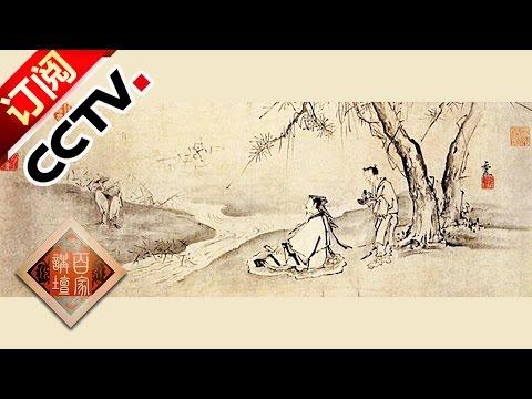 《百家讲坛》 20161228 国史通鉴·两晋南北朝篇(7)士族庶族   CCTV