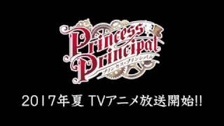 TVアニメ『プリンセス・プリンシパル』PV第1弾-封面