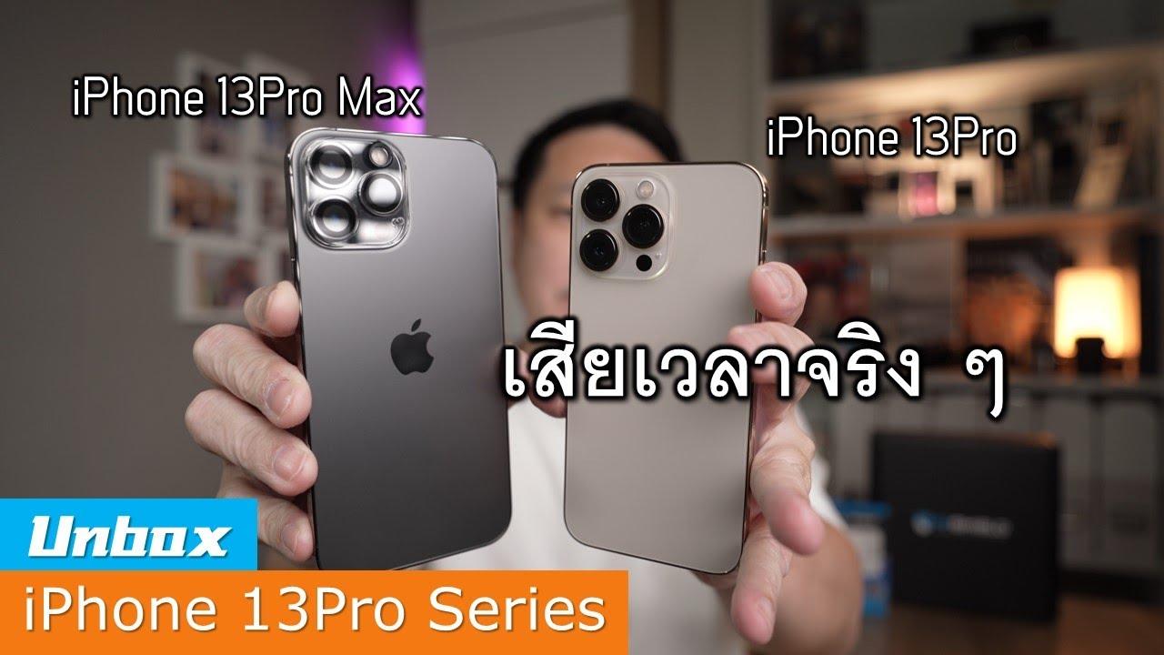 รีวิว iPhone 13 Pro unbox - มีทั้งป้ายยา และ ยาถอนพิษ ครบรส