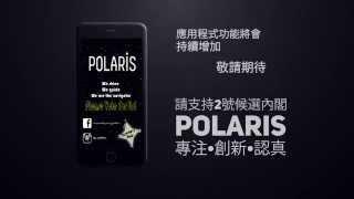 Publication Date: 2015-09-16 | Video Title: 鄧肇堅維多利亞官立中學候選內閣Polaris - 手機App