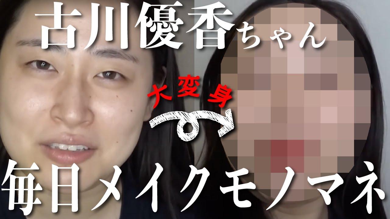 毎日メイクモノマネで古川優香ちゃん化計画