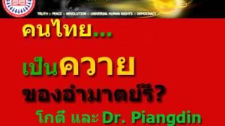 Repeat youtube video คนไทยเป็นควายหรือไง?