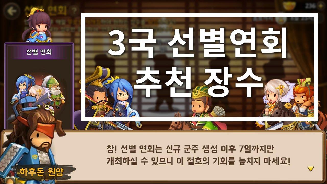 뉴비 선별연회 위 촉 오 우선 순위 장수와 이유 [킹덤스토리]  kingdom story 200804