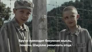 Буктрейлер 'Мальчик в полосатой пижаме' роман, Джон Бойн
