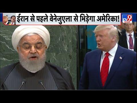 तेल का खेल... युद्ध का जलजला, Iran से पहले वेनेजुएला से भिड़ेगा America !