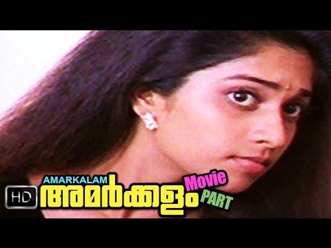 Malayalam Movie Amarkalam part | Mohana feels a crush