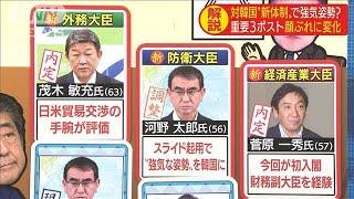 """強気姿勢の""""対韓シフト""""か 重要3ポストに変化(19/09/10)"""