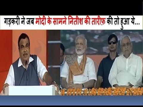 Nitin Gadkari ने जब Nitish Kumar के सामने Modi की धज्जियाँ उड़ाई