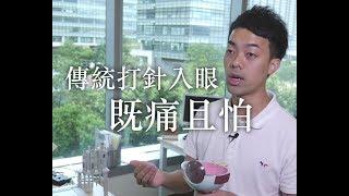 #StartfromLimit   香港人故事 - 孫瑋良篇   傳統打針入眼既痛且怕