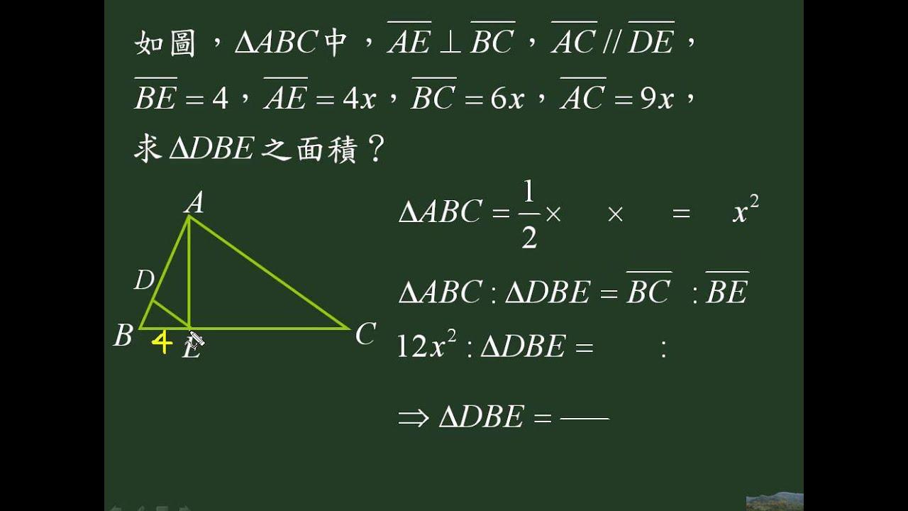 二重國中數學教學幾何圖形與推理9a13035 - YouTube