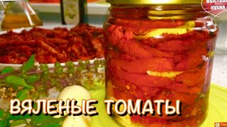 Вяленые помидоры по-итальянски. Вялим томаты дома в дегидраторе Dream Vitamin DDV-07 от RawMid.