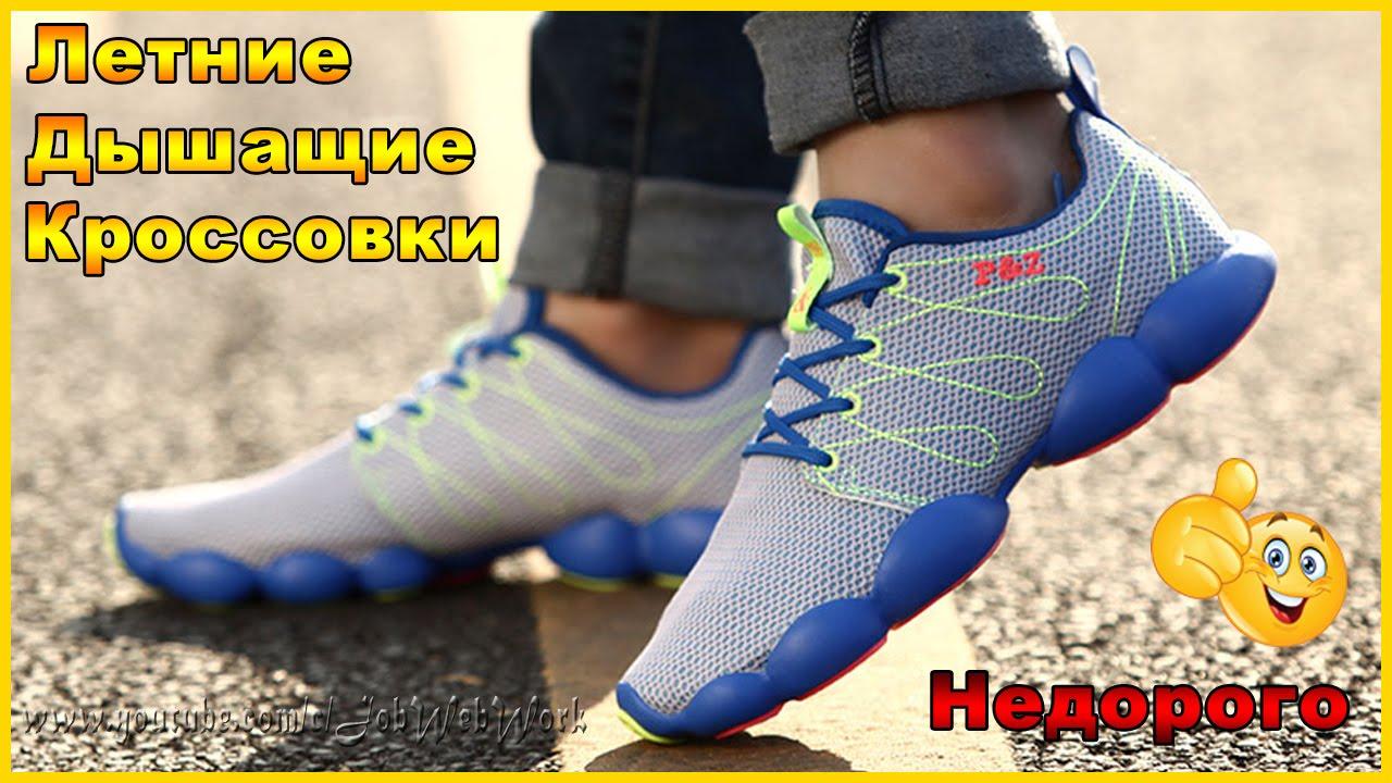 Самые дешевые кроссовки nike из Китая - YouTube