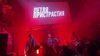 Петля Пристрастия   Цветок Live in Nizhniy Novgorod 31.03.2021