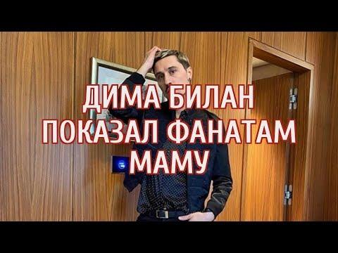 🔴 Дима Билан показал фанатам свою маму