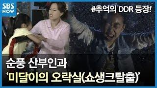 SBS [순풍산부인과] 레전드 시트콤 : '미달이의 오락실(aka.쇼생크탈출)' 편