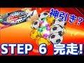 【たたかえドリームチーム Global】実況#927 STEP6 完走でまさか...!STEP 6 All The Way!! 【Captain Tsubasa Dream Team】