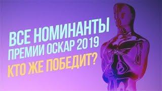 Номинанты на премию Оскар 2019. Кто же победит?