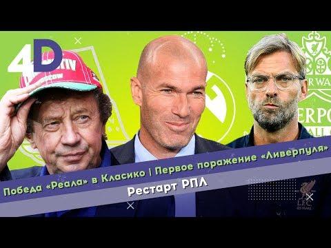Победа «Реала» в Класико   Первое поражение «Ливерпуля»   Рестарт РПЛ