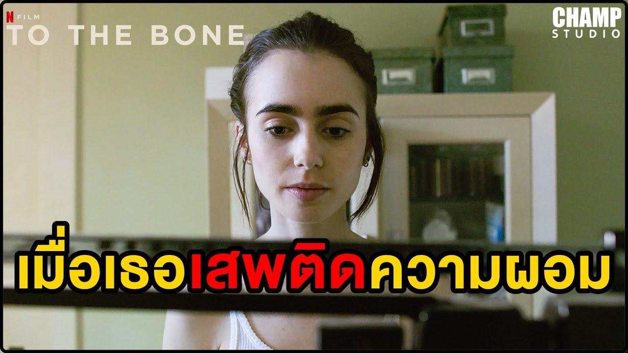 เมื่อเธอเป็นโรคคลั่งผอม (สปอยหนัง) To The Bone (2017) by CHAMP Studio