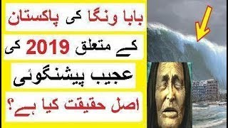 Baba Vanga's FAKE  Prediction About Pakistan for 2019 - Jhoot Exposed