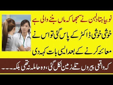 Nai Dulhan Ny Samjha Keh Maa Banne Wali Hai - Khushi Khusi Doctor K Pass Gai To