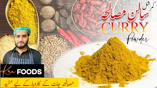 Salan Masala Recipe  Commercial Curry Powder  Handi Masala by Kun Foods