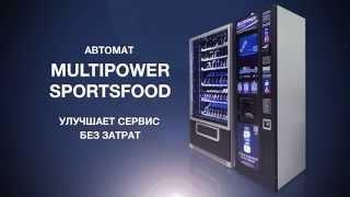 Аппарат спортивного питания Multipower (Вендинг)(Мы являемся эксклюзивным дистрибьютором известного спортивного питания Multipower. Multipower это: • Поддержка..., 2013-12-05T10:04:00.000Z)