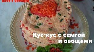 Салат Кус-Кус с семгой и овощами // ВКУСНО И БЫСТРО