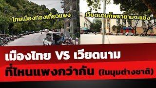 คอมเมนต์ต่างชาติ-เมืองไทย VS เวียดนาม ที่ไหนราคาแพงกว่ากัน? ส่องคอมเมนต์ชาวโลก