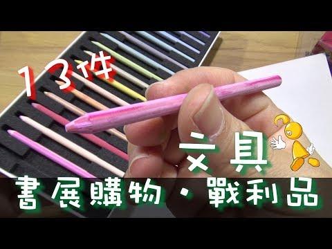 【棋樂玩文具】13件書展的文具戰利品~ (KOKUYO、施德樓)