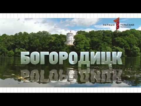 """Телеканал """"Первый Тульский"""" о  Богородицке и музее"""