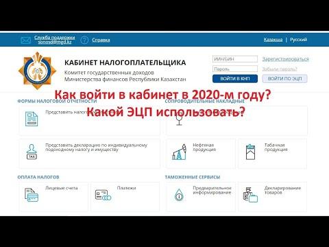 Как войти в кабинет налогоплательщика в 2020 году?