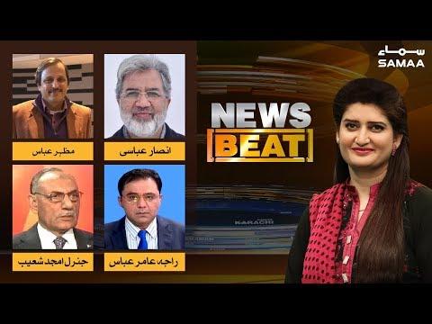 Hamza Shehbaz giraftaari se khauf zada  kyun? | News Beat | Paras Jahanzeb | SAMAA TV | 6 April 2019