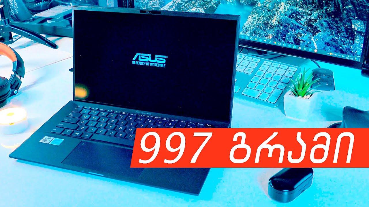 ეს ლეპტოპი იწონის 997 გრამს