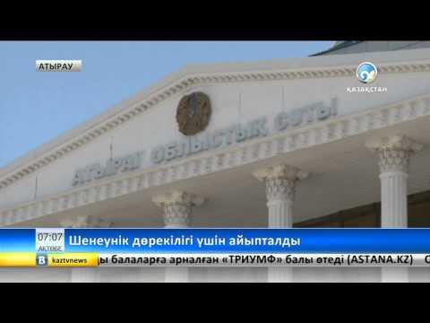 Атырау облысы: Махамбет ауданы әкімі аппаратының жетекшісі жауапкершілікке тартылды